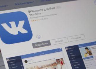 ВКонтакте выпустил два приложения для тех, кто работает с совместными покупками