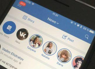 ВКонтакте открыл Истории всем Страницам бизнеса
