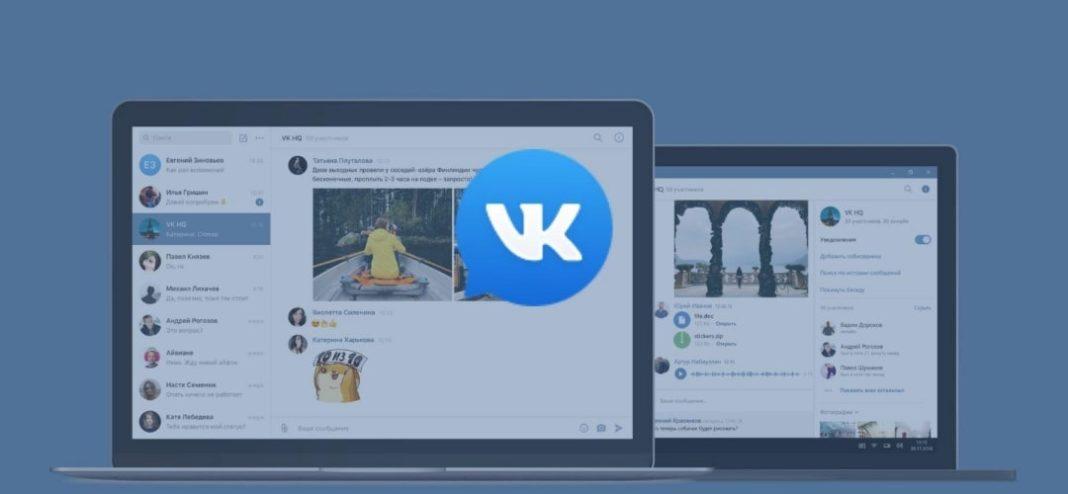 ВКонтакте представил официальную версию десктопного VK Messenger