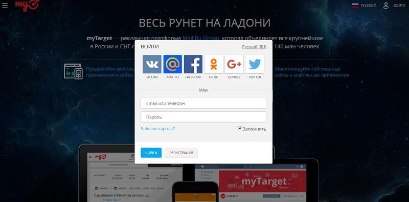 Регистрация личного кабинета mytarget