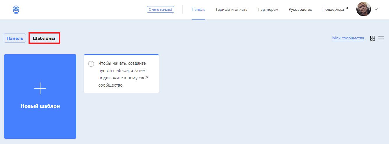 Слив Бота Менеджера Вк