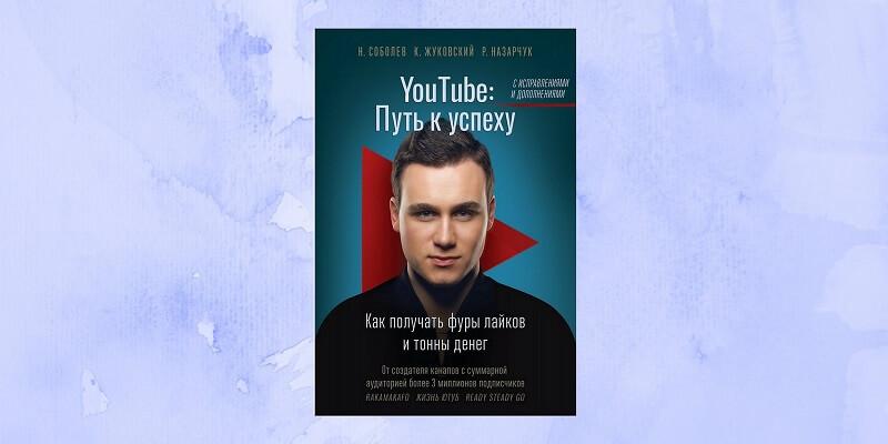 YouTube: путь к успеху. Как получать фуры лайков и тонны денег