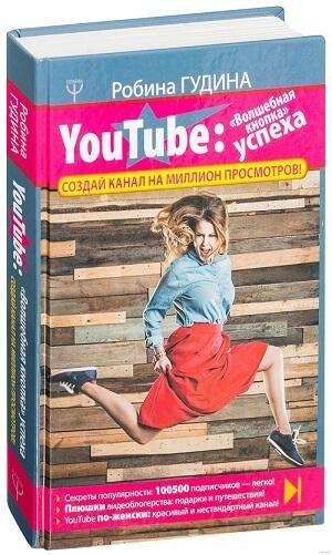 YouTube. Волшебная кнопка успеха