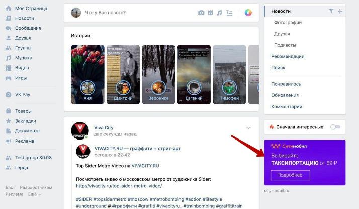 «ВКонтакте» тестирует рекламный блок в ленте новостей