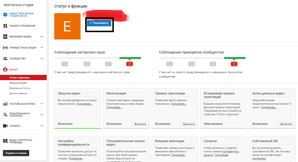 Как подтвердить аккаунт на YouTube и получить галочку для канала | IM