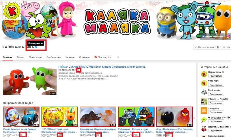 Как получить галочку для YouTube канала