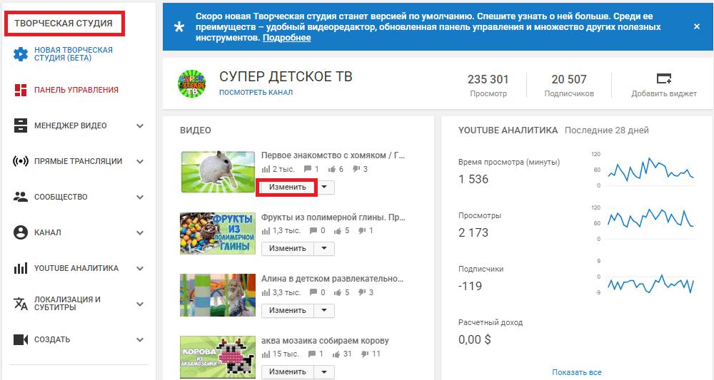 Как поставить конечную заставку для видео на YouTube: пошаговая инструкция