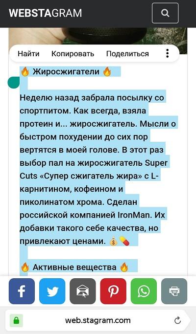 Как скопировать текст в Инстаграм с телефона (андроид, айфон)   IM