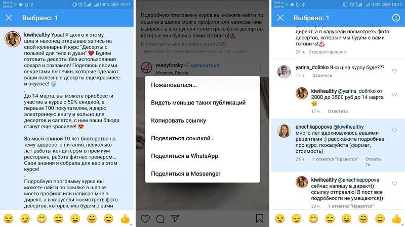 Зачем нужно копировать текст из Инстаграм