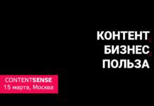 Конференция о контенте для людей и для бизнеса уже 15 марта