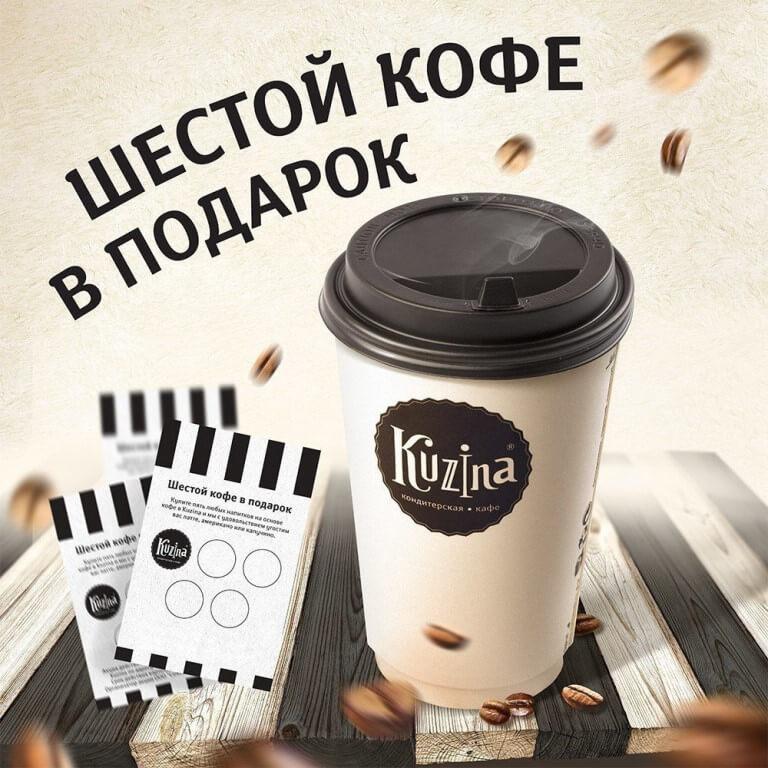 Примеры рекламных акций для кофейни