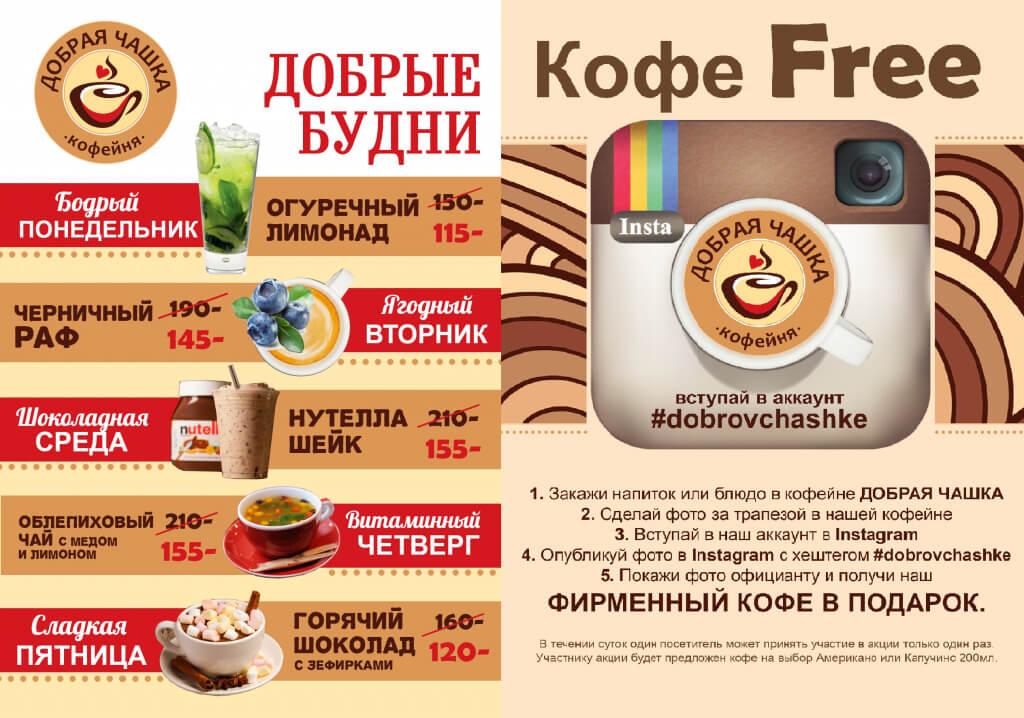 Идеи рекламных акций для кофейни