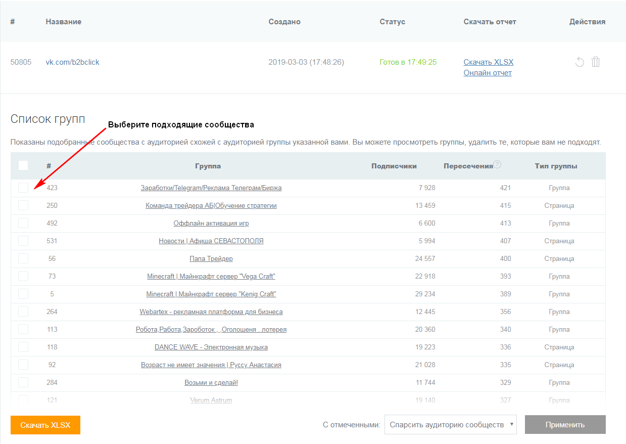 Бесплатный парсер сообществ «ВКонтакте» -