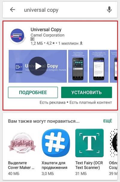 Через приложение Universal Copy