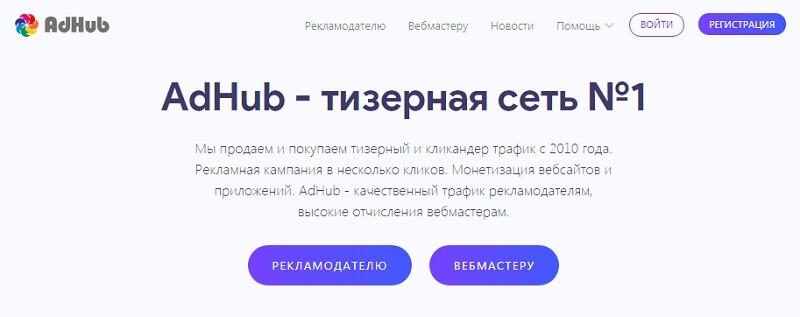 Тизерная сеть AdHub