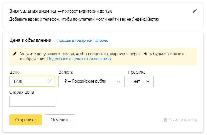Как сделать объявление с ценой в Яндекс.Директ