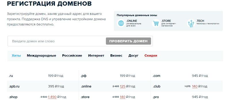 Регистрация домена для landing page