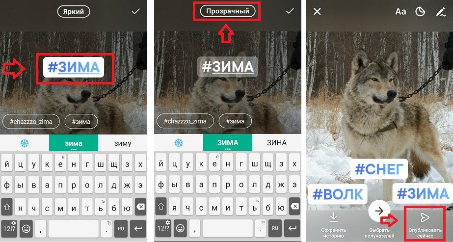 Как сделать хэштег в Истории ВКонтакте