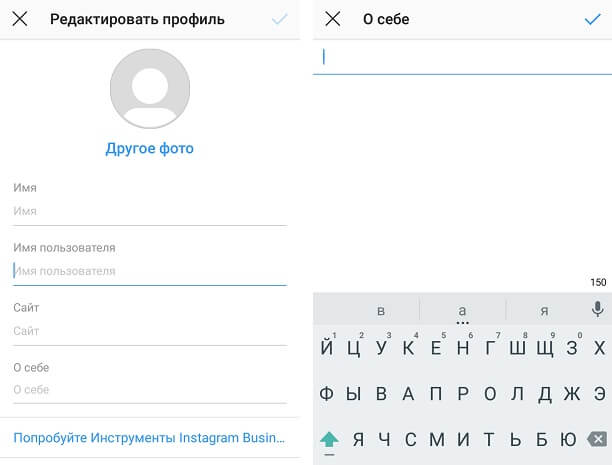 Как изменить шапку профиля в Инстаграм