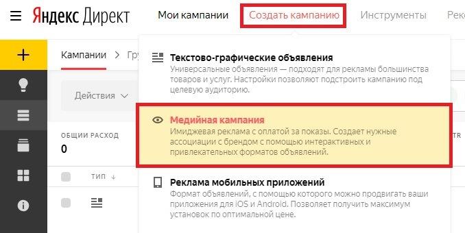 Как настроить видеорекламу с оплатой за 1000 показов в Яндекс.Директ
