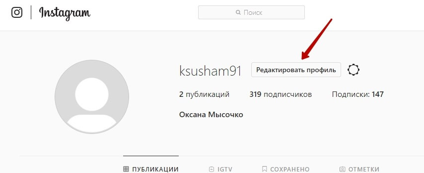 Как отредактировать профиль в Инстаграм с компьютера
