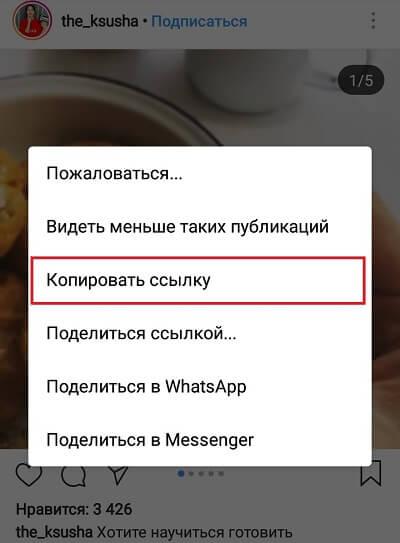Как скопировать текст в Инстаграм на телефоне