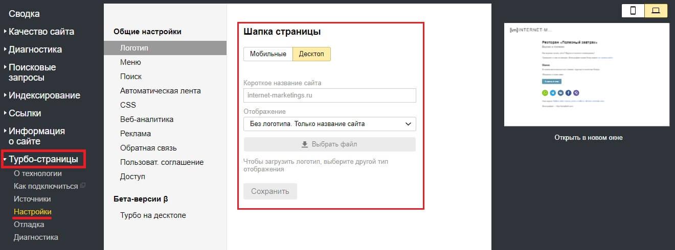 Как включить турбо-страницы для декстопа в Вебмастере