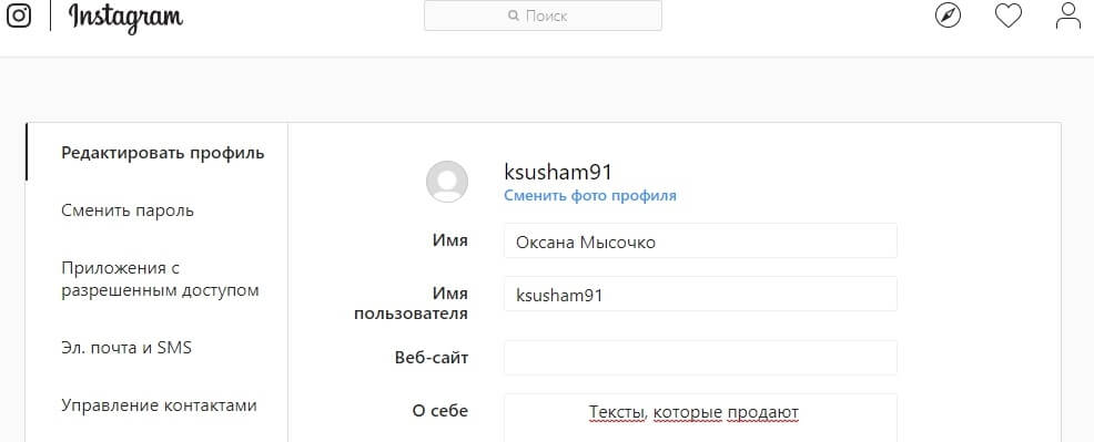 Что написать о себе в Инстаграм: примеры интересных профилей | IM