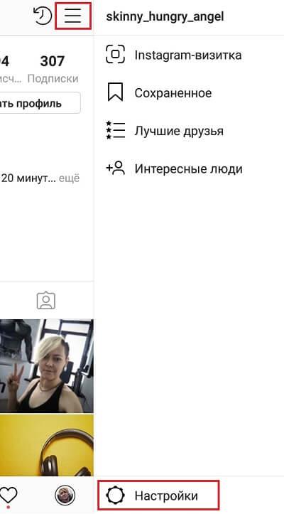 Как закрыть профиль в Инстаграм