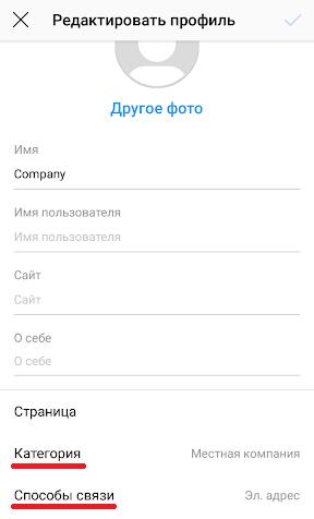 Как заполнить профиль компании