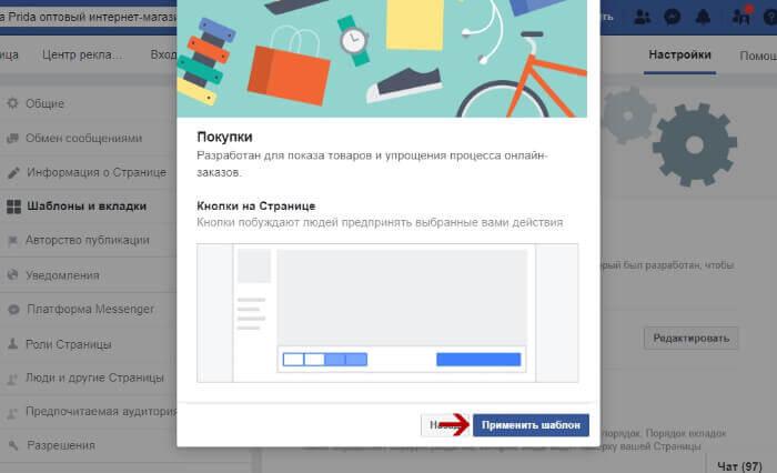 Настройка Магазин в Facebook
