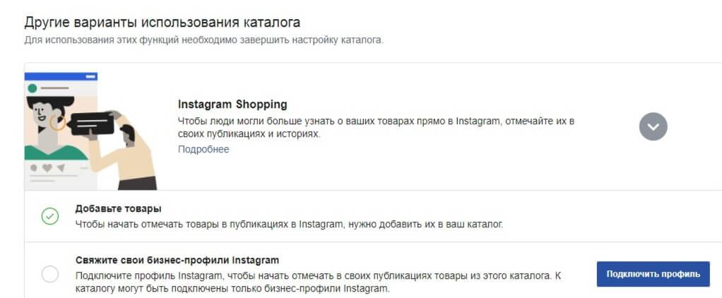Источники товаров для Инстаграм