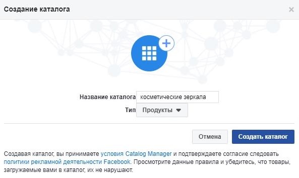 Создание каталога товаров в Фейсбуке