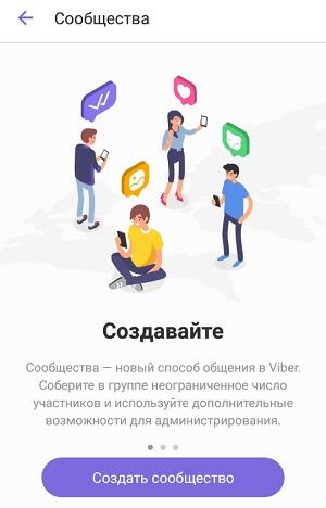 Создание паблика viber