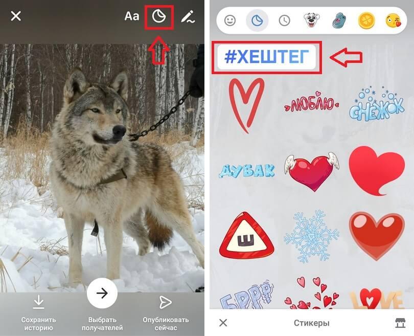 Стикер Хэштег во ВКонтакте