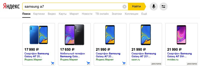 Товарная галерея Яндекс