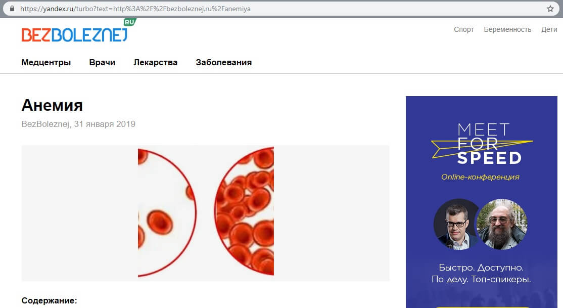 Пример турбо страницы для десктопа