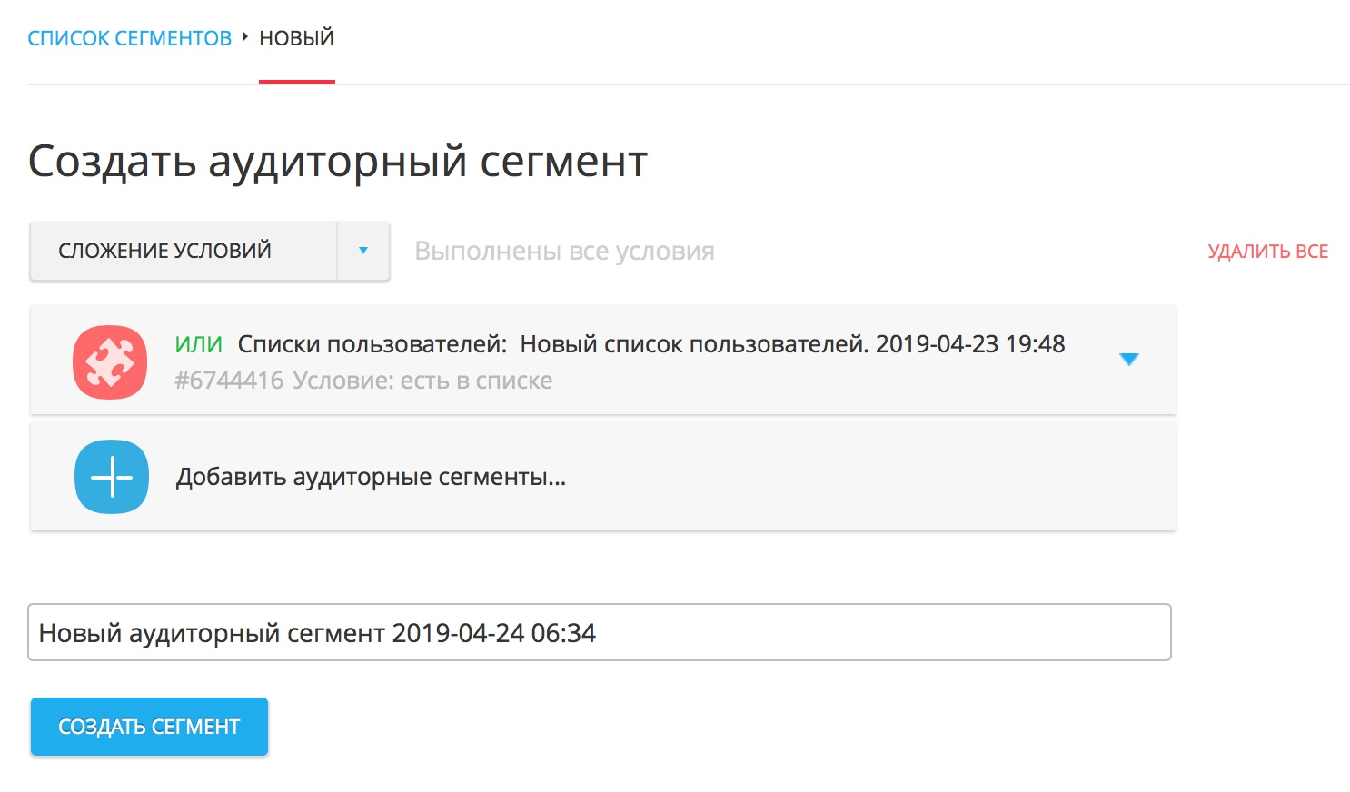 Настраиваем рекламу в myTarget: метод Click.ru -