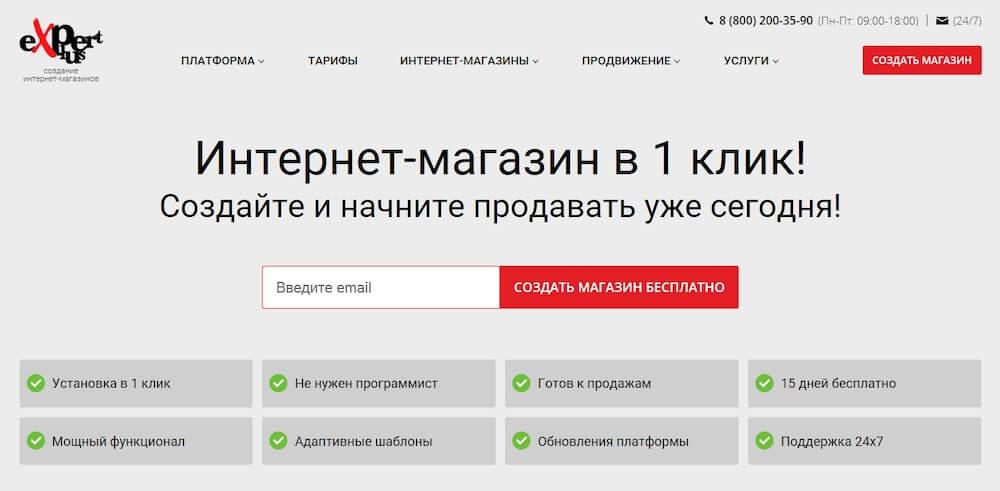ExpertPlus