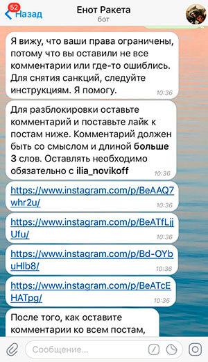 Что такое чаты активности в Инстаграме