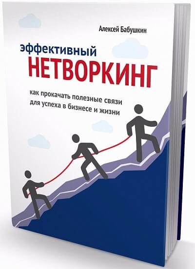 «Эффективный нетворкинг» (Автор: Алексей Бабушкин)