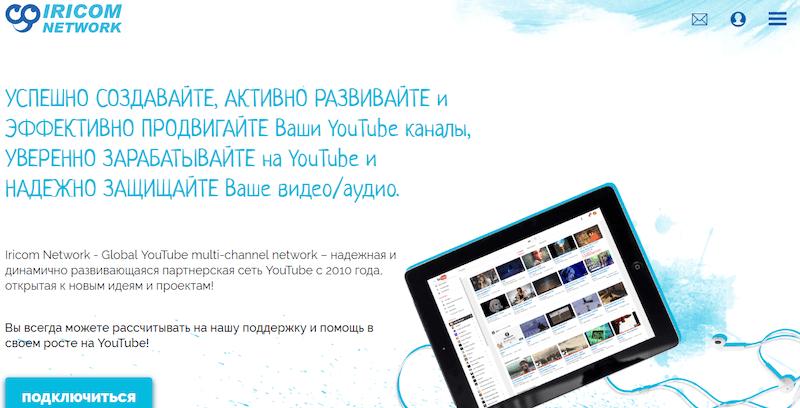 Партнёрская программа для YouTube: ТОП-10 лучших партнёрок | IM