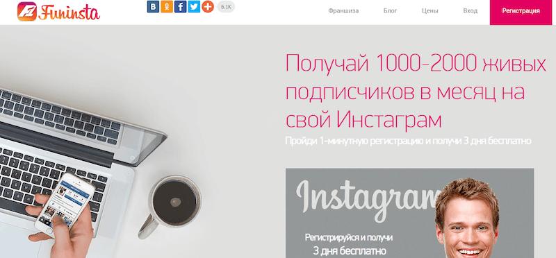10 лучших сервисов рассылки сообщений в Директ Инстаграм | IM