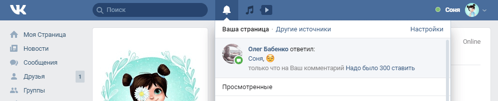 Как найти упоминание ВКонтакте