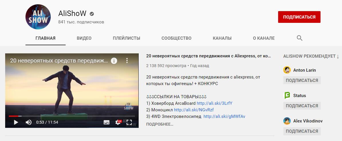 Как зарабатывать на Алиэкспресс через Ютуб-канал