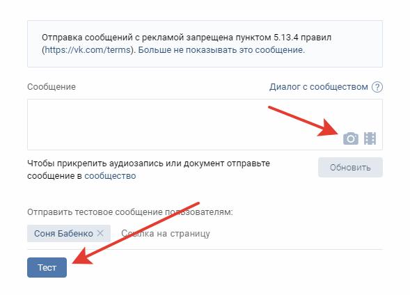 Создание рассылки ВКонтакте