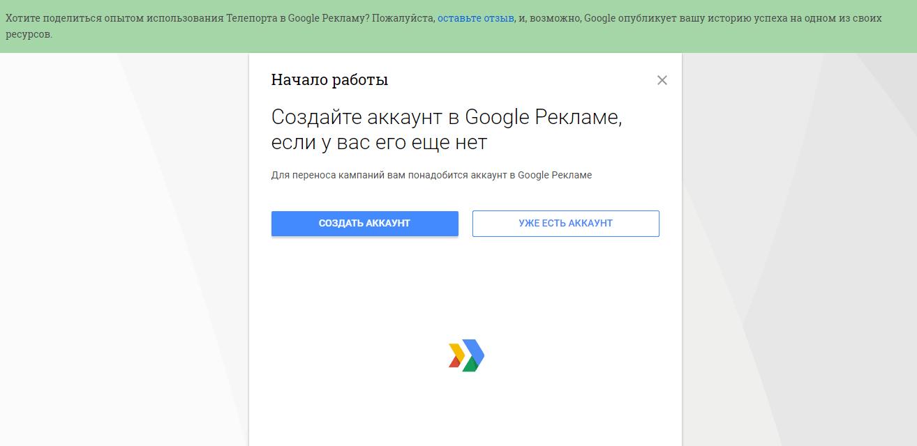 Создание аккаунт Гугл