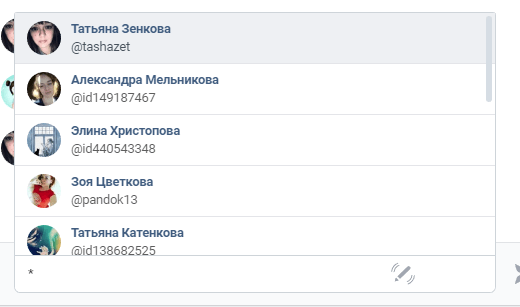 Как делать Упоминания вконтакте