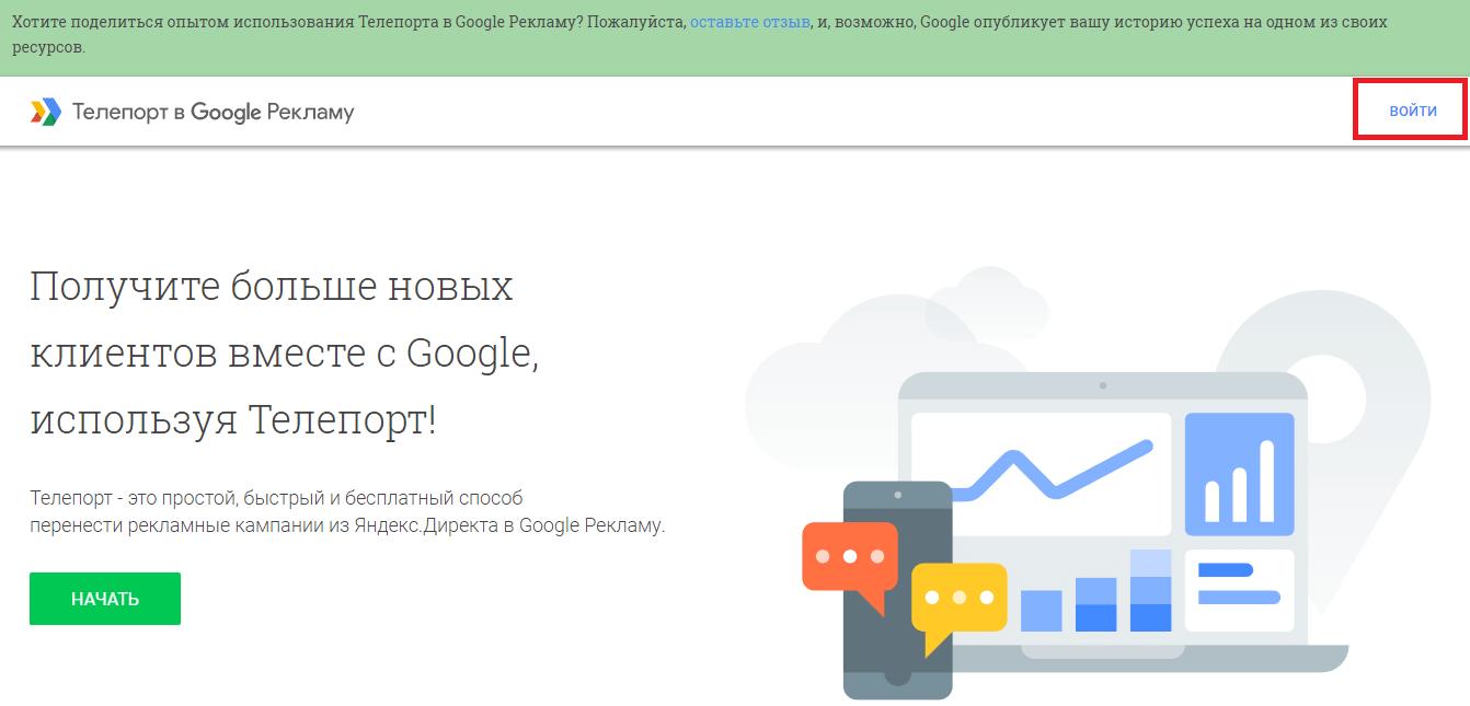 Как перенести рекламу из Яндекс.Директ в Google Ads