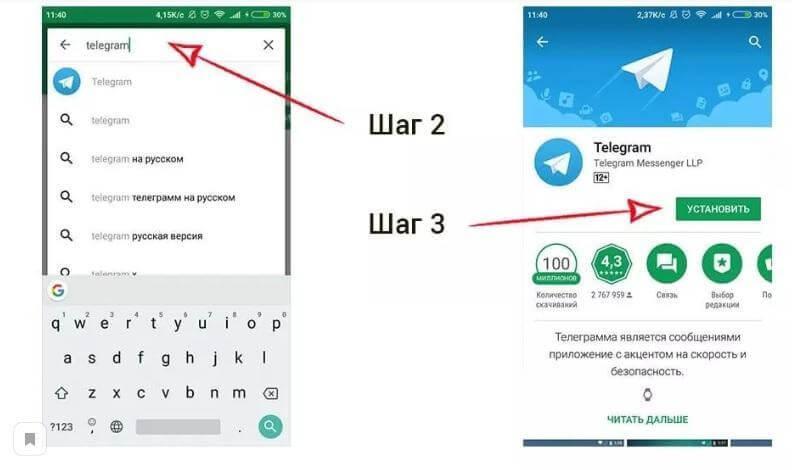 Скачиваем Телеграм не телефон